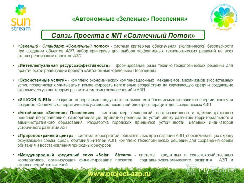 www.project-azp.ru Связь Проекта с МП «Солнечный Поток» «Зеленый» Стандарт «Солнечный поток» - система критериев обеспечения экологической безопасности при создании объектов АЗП, набор критериев для выбора эффективных технологических решений на всех