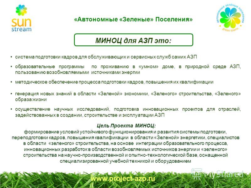 www.project-azp.ru МИНОЦ для АЗП это: система подготовки кадров для обслуживающих и сервисных служб самих АЗП образовательные программы по проживанию в «умном» доме, в природной среде АЗП, пользованию возобновляемыми источниками энергии методическое