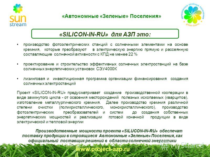 «SILICON-IN-RU» для АЗП это: www.project-azp.ru производство фотоэлектрических станций с солнечными элементами на основе кремния, которые преобразуют в электрическую энергию прямую и рассеянную составляющие солнечной активности с КПД не менее 22 % пр