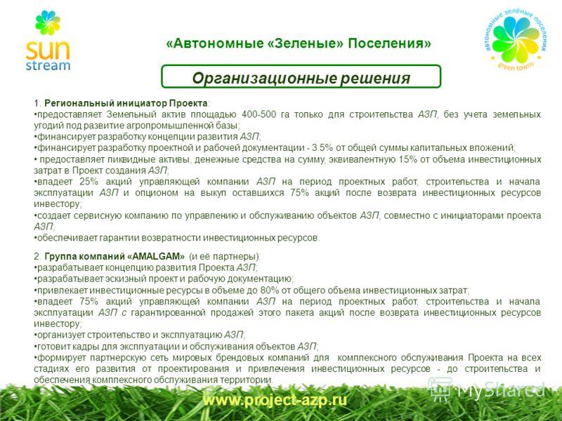 www.project-azp.ru Организационные решения 1. Региональный инициатор Проекта: предоставляет Земельный актив площадью 400-500 га только для строительства АЗП, без учета земельных угодий под развитие агропромышленной базы; финансирует разработку концеп