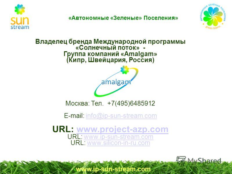 Владелец бренда Международной программы «Солнечный поток» - Группа компаний «Amalgam» (Кипр, Швейцария, Россия) Москва: Тел. +7(495)6485912 E-mail: info@ip-sun-stream.cominfo@ip-sun-stream.com URL: www.project-azp.comwww.project-azp.com URL: www.ip-s