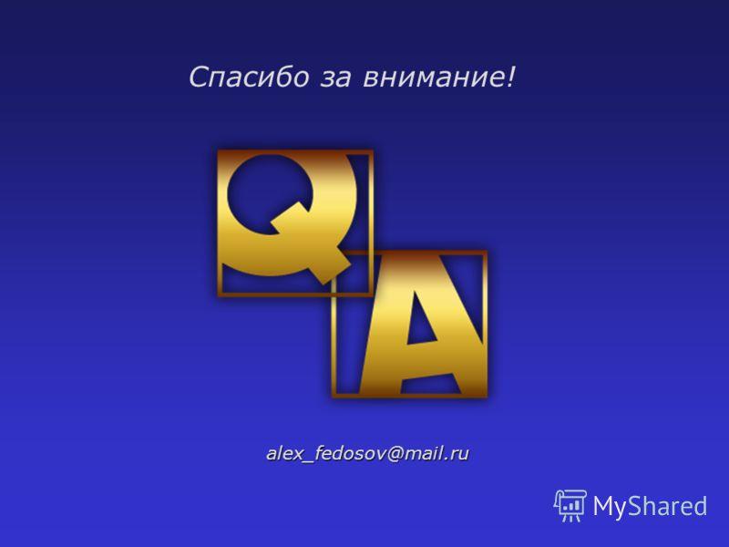Спасибо за внимание! alex_fedosov@mail.ru