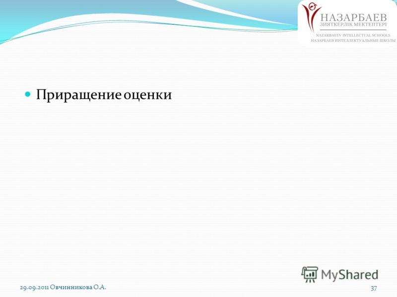 Приращение оценки 29.09.2011 Овчинникова О.А.37