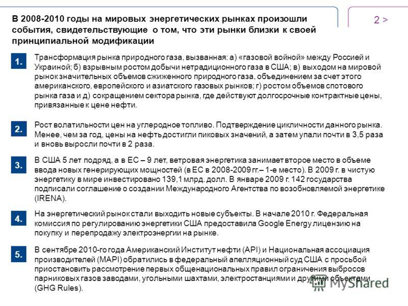 2 > В 2008-2010 годы на мировых энергетических рынках произошли события, свидетельствующие о том, что эти рынки близки к своей принципиальной модификации 1. Трансформация рынка природного газа, вызванная: а) «газовой войной» между Россией и Украиной;