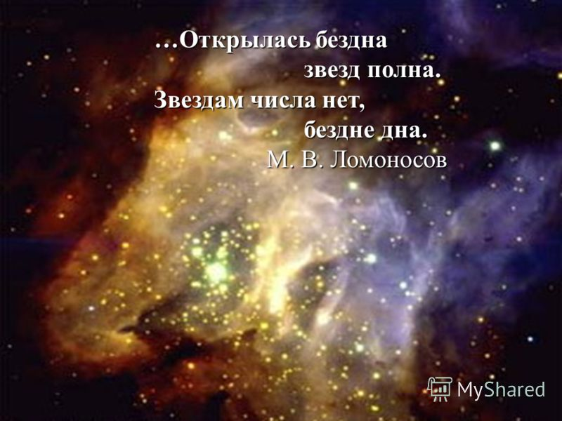 …Открылась бездна звезд полна. звезд полна. Звездам числа нет, бездне дна. бездне дна. М. В. Ломоносов М. В. Ломоносов