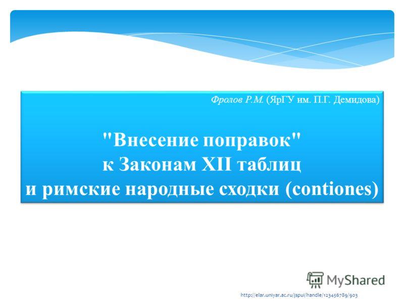 Фролов Р.М. (ЯрГУ им. П.Г. Демидова)