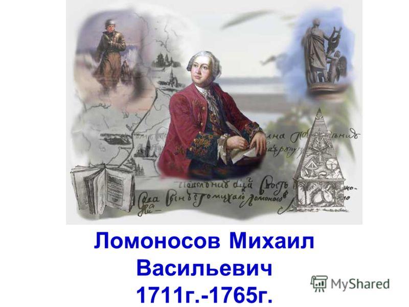 Ломоносов Михаил Васильевич 1711г.-1765г.