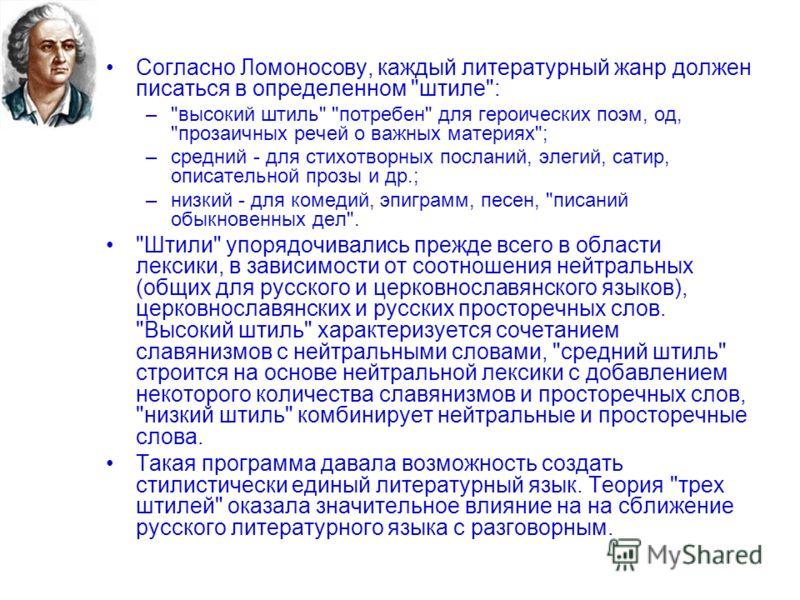 Согласно Ломоносову, каждый литературный жанр должен писаться в определенном