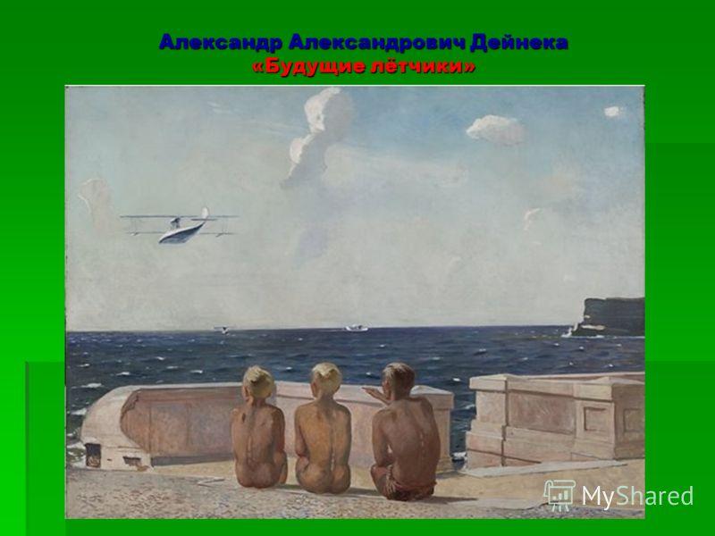 Александр Александрович Дейнека «Будущие лётчики»