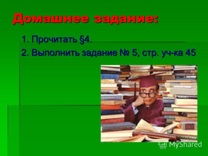 Домашнее задание: 1. Прочитать §4. 2. Выполнить задание 5, стр. уч-ка 45