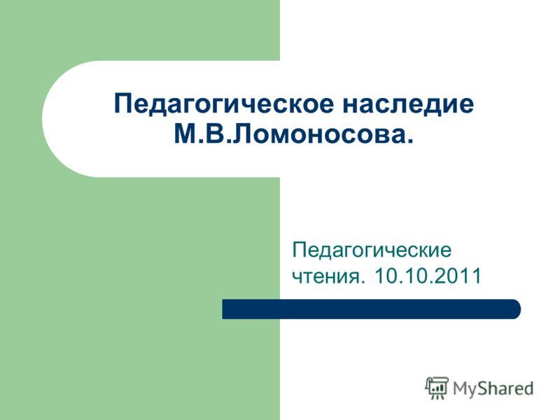Педагогическое наследие М.В.Ломоносова. Педагогические чтения. 10.10.2011