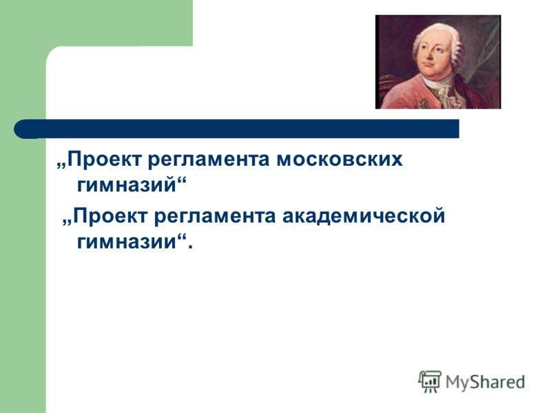 Проект регламента московских гимназий Проект регламента академической гимназии.