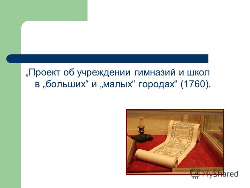 Проект об учреждении гимназий и школ в больших и малых городах (1760).