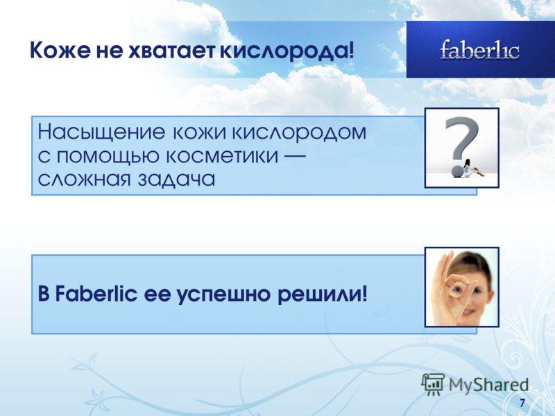 7 Насыщение кожи кислородом с помощью косметики сложная задача В Faberlic ее успешно решили! Коже не хватает кислорода!