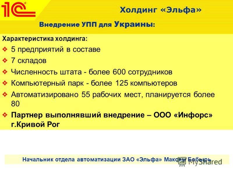 Внедрение УПП для Украины : Характеристика холдинга: 5 предприятий в составе 7 складов Численность штата - более 600 сотрудников Компьютерный парк - более 125 компьютеров Автоматизировано 55 рабочих мест, планируется более 80 Партнер выполнявший внед