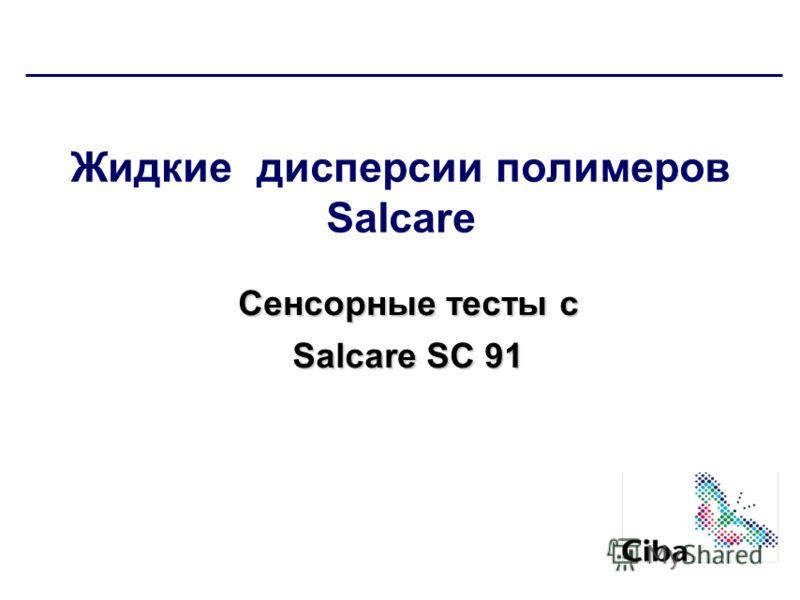 Жидкие дисперсии полимеров Salcare Сенсорные тесты с Salcare SC 91