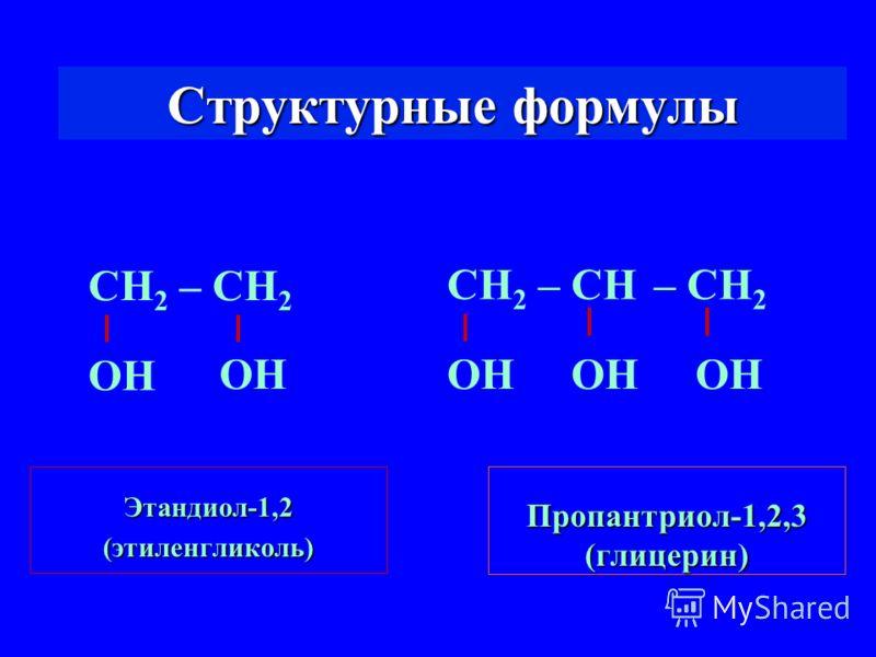 Структурные формулы Этандиол-1,2(этиленгликоль)Пропантриол-1,2,3(глицерин) СН 2 – СН 2 ОН СН 2 – СН ОН – СН 2 ОН