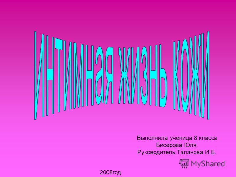 Выполнила ученица 8 класса Бисерова Юля. Руководитель:Таланова И.Б. 2008год