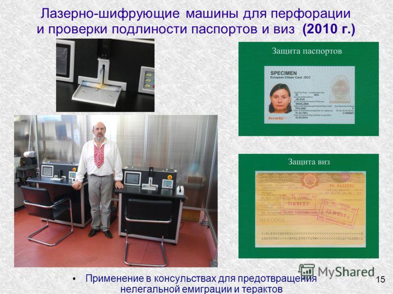 Лазерно-шифрующие машины для перфорации и проверки подлиности паспортов и виз (2010 г.) Применение в консульствах для предотвращения нелегальной емиграции и терактов 15