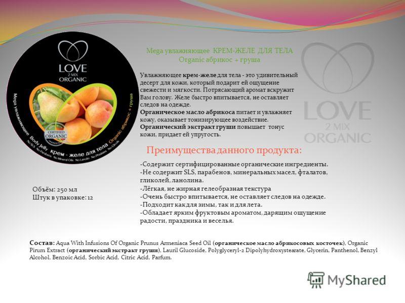 Mega увлажняющее КРЕМ-ЖЕЛЕ ДЛЯ ТЕЛА Organic абрикос + груша Увлажняющее крем-желе для тела - это удивительный десерт для кожи, который подарит ей ощущение свежести и мягкости. Потрясающий аромат вскружит Вам голову. Желе быстро впитывается, не оставл
