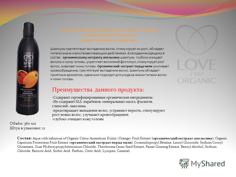 Super интенсивный ШАМПУНЬ для всех типов волос Стимулирующий рост волос Organic апельсин и перец чили Шампунь препятствует выпадению волос, стимулирует их рост, обладает питательным и восстанавливающим действиями. Благодаря входящему в состав органич
