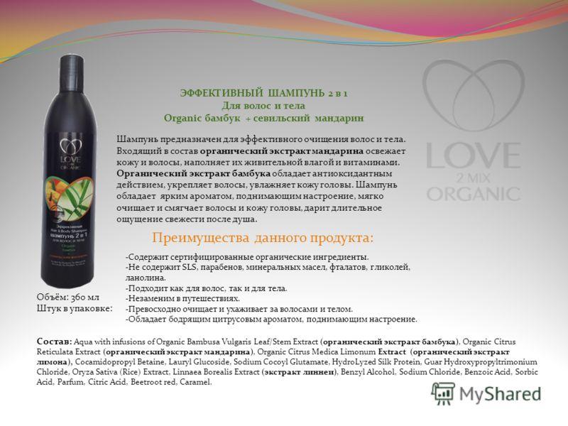 ЭФФЕКТИВНЫЙ ШАМПУНЬ 2 в 1 Для волос и тела Organic бамбук + севильский мандарин Шампунь предназначен для эффективного очищения волос и тела. Входящий в состав органический экстракт мандарина освежает кожу и волосы, наполняет их живительной влагой и в