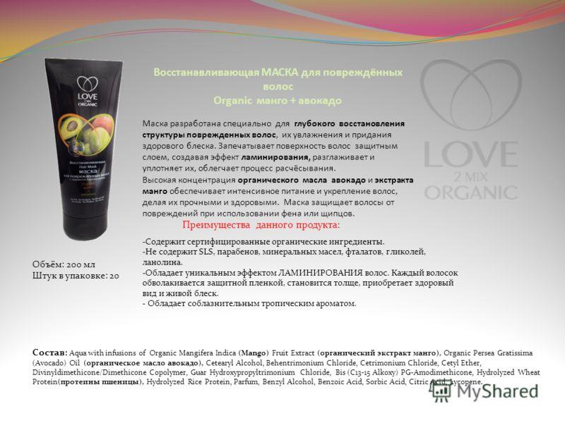Восстанавливающая МАСКА для повреждённых волос Organic манго + авокадо Маска разработана специально для глубокого восстановления структуры поврежденных волос, их увлажнения и придания здорового блеска. Запечатывает поверхность волос защитным слоем, с