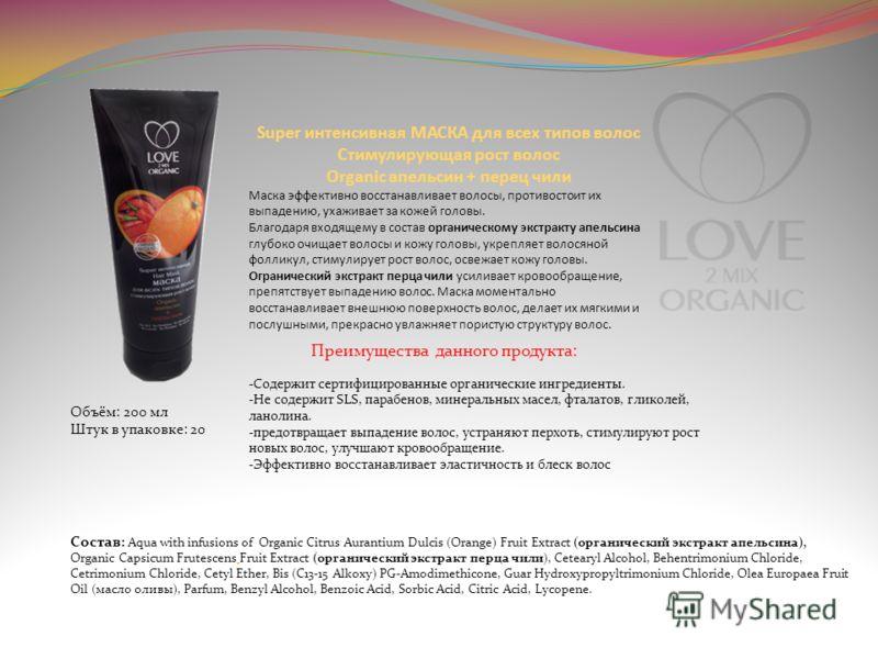 Super интенсивная МАСКА для всех типов волос Стимулирующая рост волос Organic апельсин + перец чили Маска эффективно восстанавливает волосы, противостоит их выпадению, ухаживает за кожей головы. Благодаря входящему в состав органическому экстракту ап