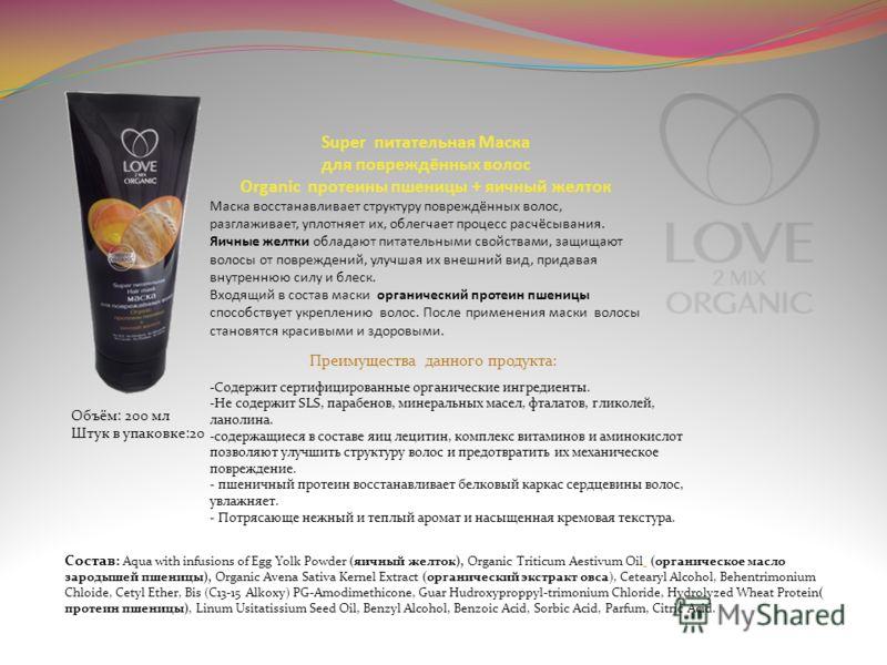 Super питательная Маска для повреждённых волос Organic протеины пшеницы + яичный желток Маска восстанавливает структуру повреждённых волос, разглаживает, уплотняет их, облегчает процесс расчёсывания. Яичные желтки обладают питательными свойствами, за