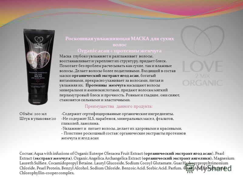 Роскошная увлажняющая МАСКА для сухих волос Organic асаи + протеины жемчуга Маска глубоко увлажняет и разглаживает волосы, восстанавливает и укрепляет их структуру, придает блеск. Помогает без проблем расчесывать как сухие, так и влажные волосы. Дела