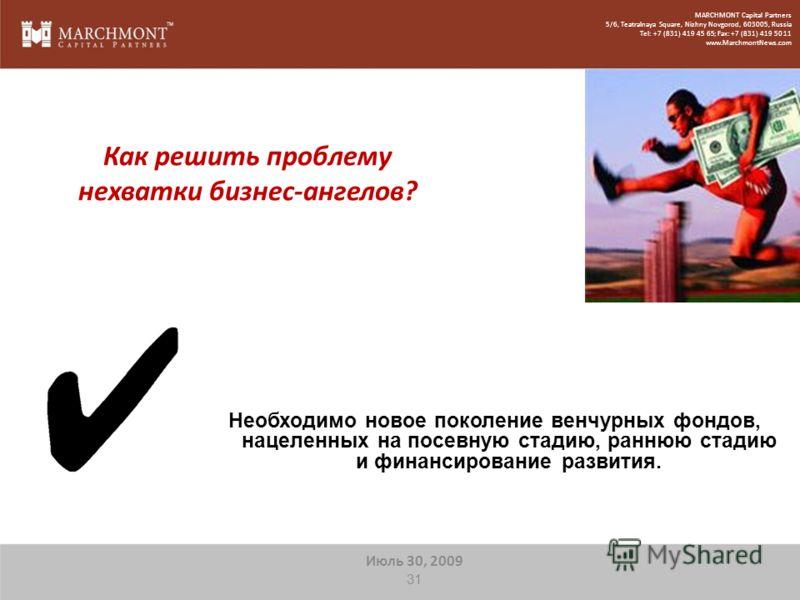 Необходимо новое поколение венчурных фондов, нацеленных на посевную стадию, раннюю стадию и финансирование развития. Как решить проблему нехватки бизнес-ангелов? Июль 30, 2009 31 MARCHMONT Capital Partners 5/6, Teatralnaya Square, Nizhny Novgorod, 60