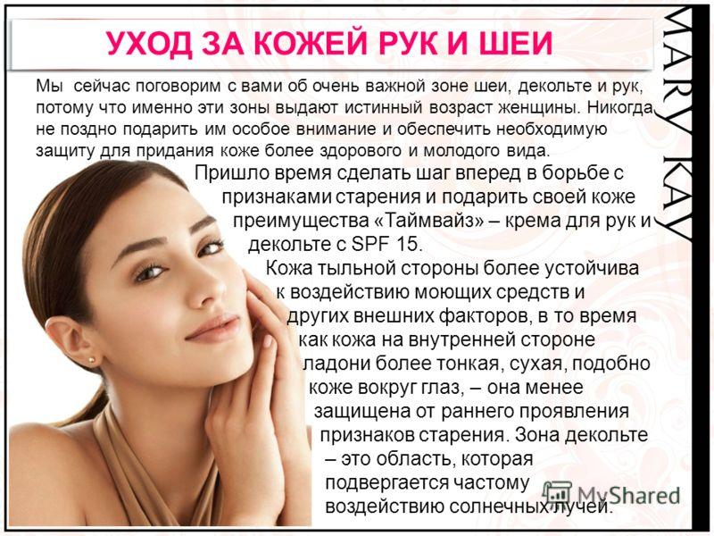 Мы сейчас поговорим с вами об очень важной зоне шеи, декольте и рук, потому что именно эти зоны выдают истинный возраст женщины. Никогда не поздно подарить им особое внимание и обеспечить необходимую защиту для придания коже более здорового и молодог
