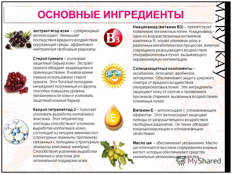 экстракт ягод асаи – супермощный антиоксидант. Уменьшает последствия вредного воздействия окружающей среды, эффективно нейтрализуя свободные радикалы. Стерол граната – усиливает защитный барьер кожи. Экстракт граната обладает выдающимися преимущества