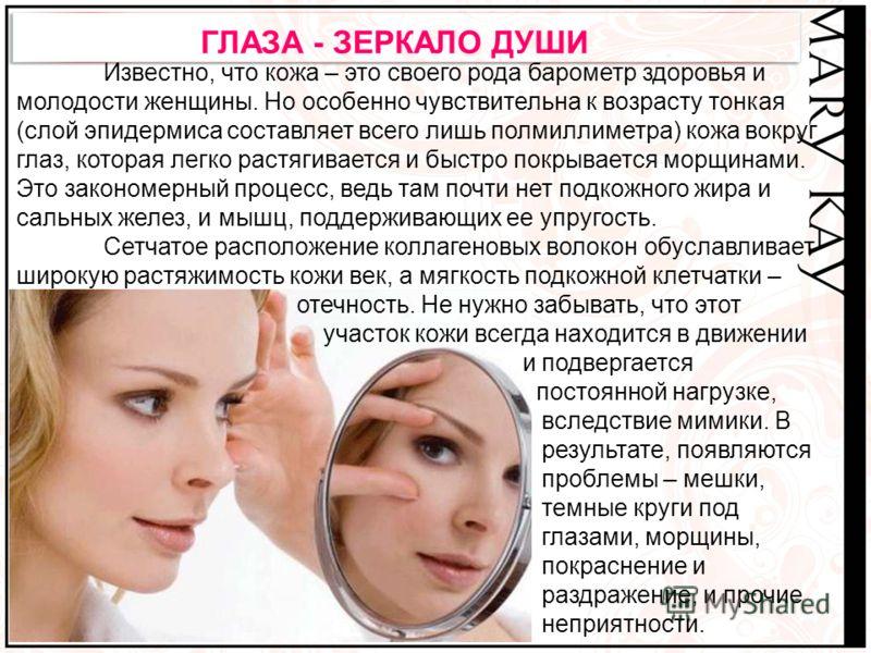 Известно, что кожа – это своего рода барометр здоровья и молодости женщины. Но особенно чувствительна к возрасту тонкая (слой эпидермиса составляет всего лишь полмиллиметра) кожа вокруг глаз, которая легко растягивается и быстро покрывается морщинами