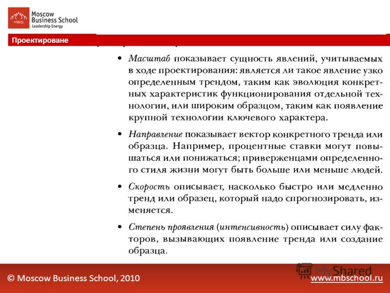 www.mbschool.ru © Moscow Business School, 2010 Проектироване