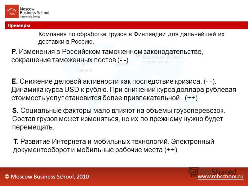 www.mbschool.ru Примеры © Moscow Business School, 2010 P. Изменения в Российском таможенном законодательстве, сокращение таможенных постов (- -) E. Снижение деловой активности как последствие кризиса. (- -). Динамика курса USD к рублю. При снижении к