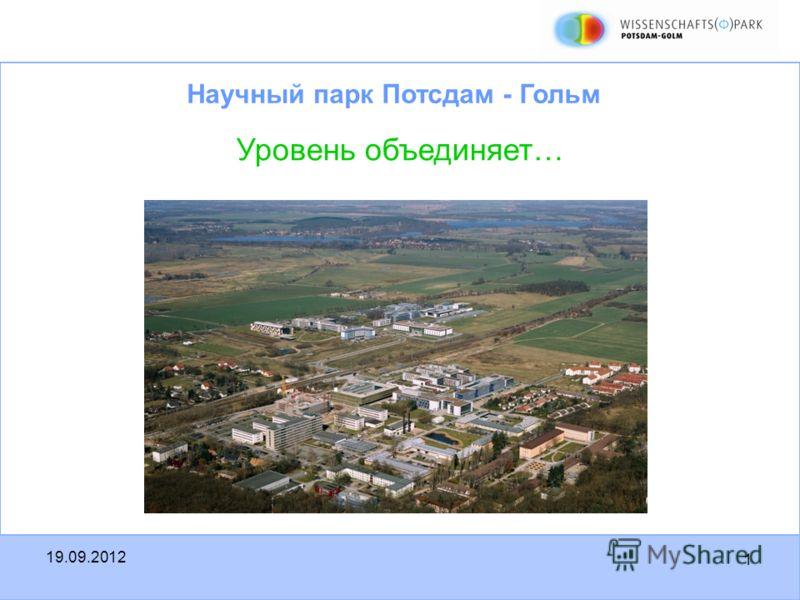 1 Научный парк Потсдам - Гольм 19.09.2012 Уровень объединяет…