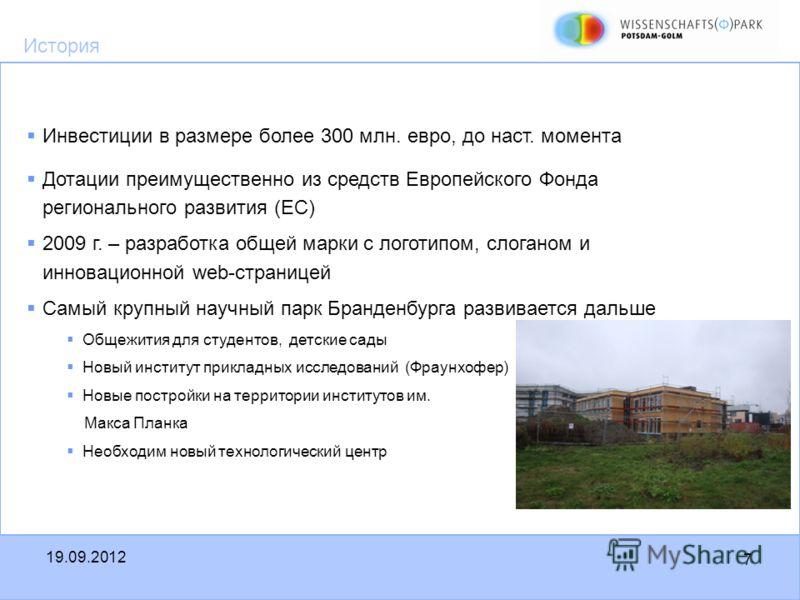 7 Инвестиции в размере более 300 млн. евро, до наст. момента Дотации преимущественно из средств Европейского Фонда регионального развития (ЕС) 2009 г. – разработка общей марки с логотипом, слоганом и инновационной web-страницей Самый крупный научный