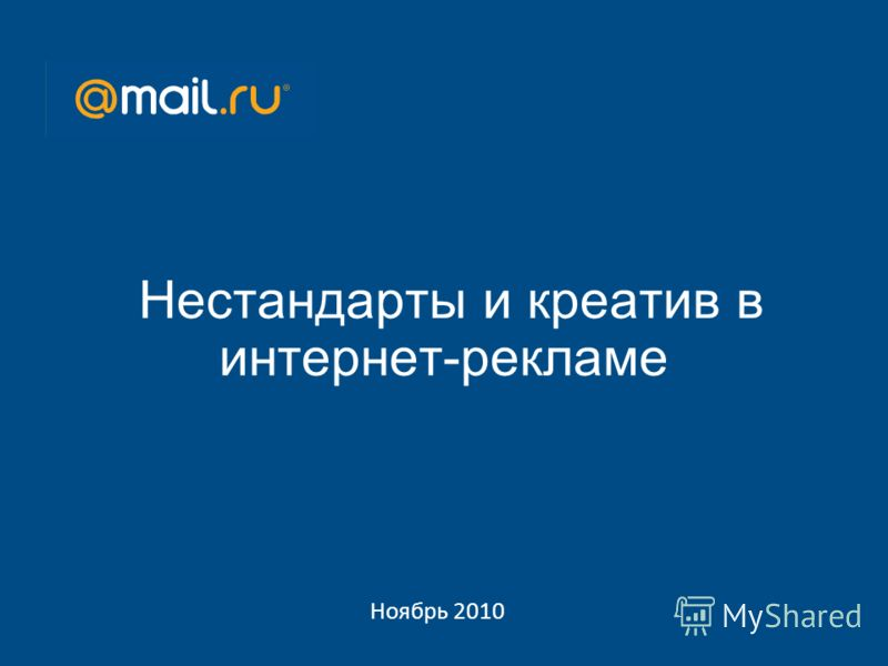 Ноябрь 2010 Нестандарты и креатив в интернет-рекламе