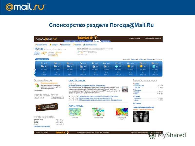 Спонсорство раздела Погода@Mail.Ru