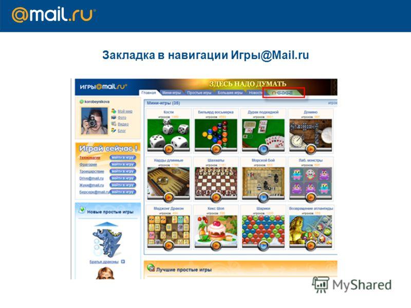 Закладка в навигации Игры@Mail.ru
