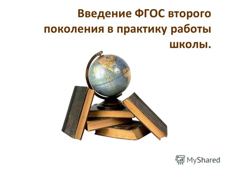 Введение ФГОС второго поколения в практику работы школы.