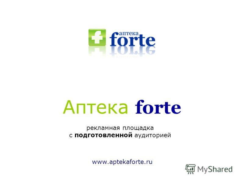 Аптека forte рекламная площадка с подготовленной аудиторией www.aptekaforte.ru