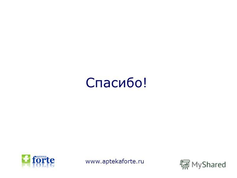 Спасибо! www.aptekaforte.ru