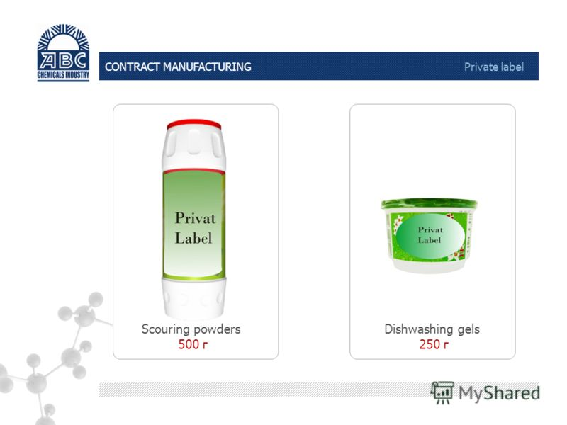 CONTRACT MANUFACTURING Private label Scouring powders 500 г Dishwashing gels 250 г