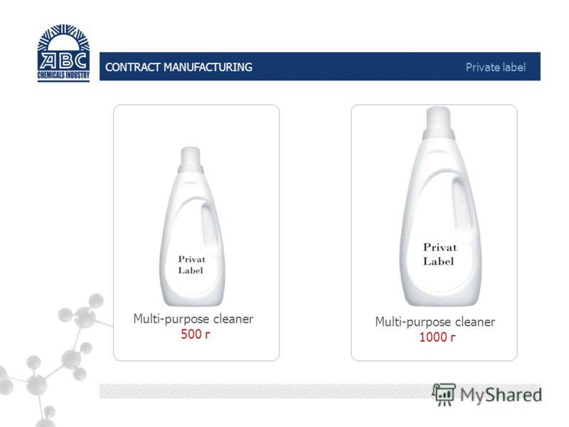 CONTRACT MANUFACTURING Private label Multi-purpose cleaner 500 г Multi-purpose cleaner 1000 г