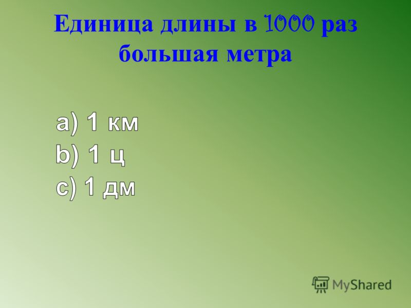 Сколькими отрезками можно соединить точки М и N
