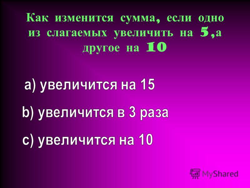 Какое число надо прибавить к натуральному числу, чтобы получилось следующее за ним число
