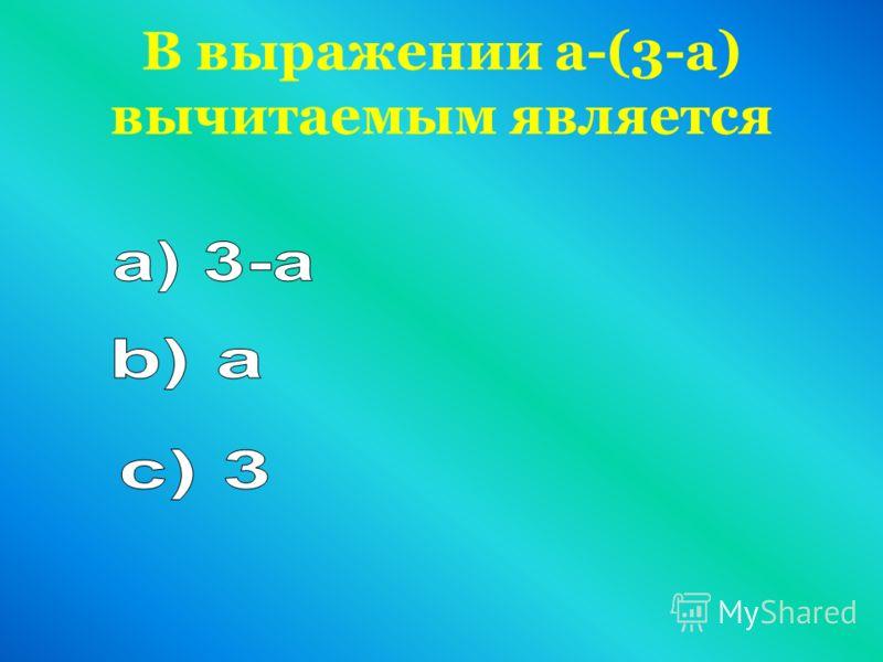 Какая из формул не является формулой для вычисления периметра прямоугольника