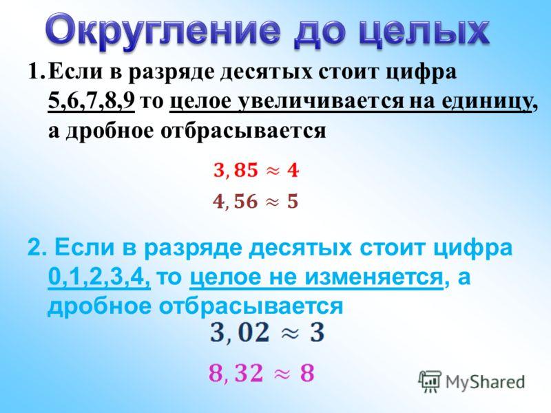 Округление числа математическая операция, позволяющая уменьшить количество знаков в числе за счет замены числа его приближённым значением с определённой точностью.